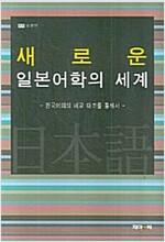 [중고] 새로운 일본어학의 세계