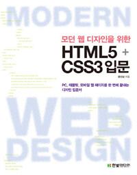 모던 웹 디자인을 위한 HTML5+CSS3 입문