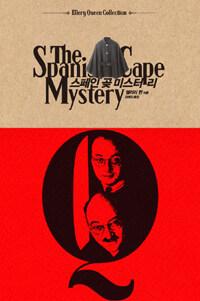 스페인 곶 미스터리