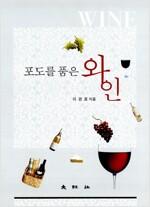 [중고] 포도를 품은 와인