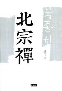 북종선=(A) study on the thought of Dhyana of Shenxiu in the Northern School