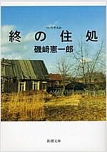 終の住處 (新潮文庫) (文庫)