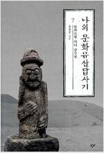 [중고] 나의 문화유산답사기 7