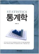 [중고] 통계학