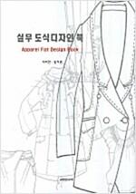[중고] 실무 도식디자인 북