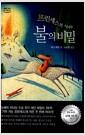 [중고] 프린세스의 시녀와 불의 비밀
