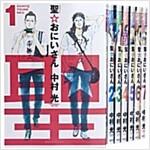 聖☆おにいさん 1-7券 セット (モ-ニングKC) (コミック)