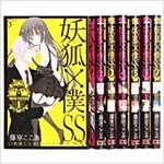 妖狐×僕SS 1-7券 セット (ガンガンコミックスJOKER) (コミック)