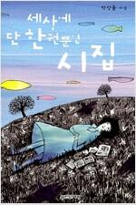 [중고] 세상에 단 한 권뿐인 시집