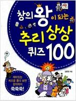 [중고] 창의왕이 되는 추리 상상 퀴즈 100