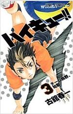 ハイキュ-!! 3 (ジャンプコミックス) (コミック)