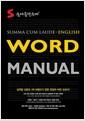 [중고] 숨마쿰라우데 Word Manual 영어 워드 매뉴얼 (2017년용)