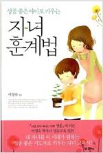 [중고] 자녀 훈계법