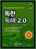 [중고] 독한독해 2.0