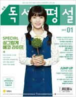 초등독서평설(12개월 정기구독)
