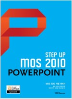 [중고] Step up MOS 2010 Powerpoint