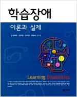 [중고] 학습장애 이론과 실제