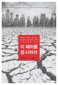 이 폐허를 응시하라 - 대재난 속에서 피어나는 혁명적 공동체에 대한 정치사회적 탐사