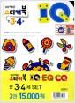 �Z���ɾ� IQ EQ CQ ��ƼĿ�� ��3.4�� ��Ʈ - ��3��