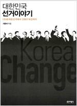 [중고] 대한민국 선거이야기
