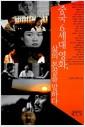 [중고] 중국 6세대 영화 삶의 본질을 말하다