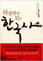 [중고] 하룻밤에 읽는 한국사 (보급판 문고본)