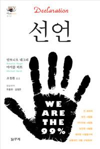 [선언](안또니오 네그리ㅣ 마이클 하트 지음, 조정환 옮김, 유충현.김정연 협동번역, 갈무리, 2012)