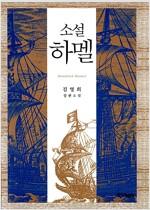 [중고] 소설 하멜