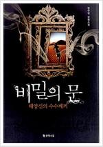 [중고] 비밀의 문