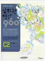 [중고] 상위권연산 960 C2