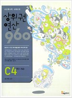 [중고] 상위권연산 960 C4