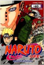 [중고] 나루토 Naruto 46