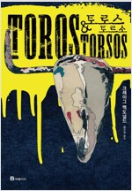 토로스&토르소