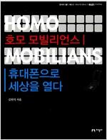 [중고] 호모 모빌리언스, 휴대폰으로 세상을 열다