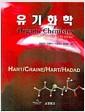유기화학 - 12판