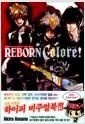[중고] 가정교사 히트맨 리본! 오피셜 비주얼북 REBORN Colore!