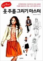[중고] 쉽게 배우는 옷 주름 그리기 마스터