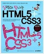 실력이 탐나는 드림위버 HTML5 + CSS3
