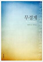 [중고] 무경계