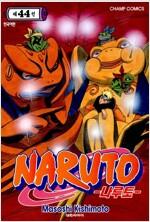 [중고] 나루토 Naruto 44