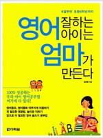 [중고] 영어 잘하는 아이는 엄마가 만든다 ('영어 가르치는 엄마들의 영어표현' MP3 무료 다운로드)