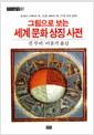 [중고] 그림으로 보는 세계문화상징사전