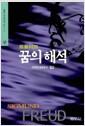[중고] 꿈의 해석 -상