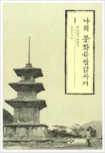 [중고] 나의 문화유산답사기 1