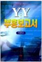 [중고] YY 부흥보고서