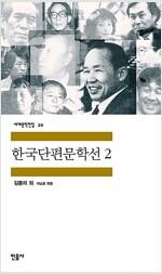 [중고] 한국단편문학선 2