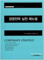 [중고] 경영전략 실천 매뉴얼