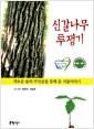 신갈나무 투쟁기 - 새로운 숲의 주인공을 통해 본 식물이야기