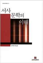 [중고] 서사문학의 이해