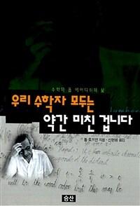 [ISBN-8988907000]